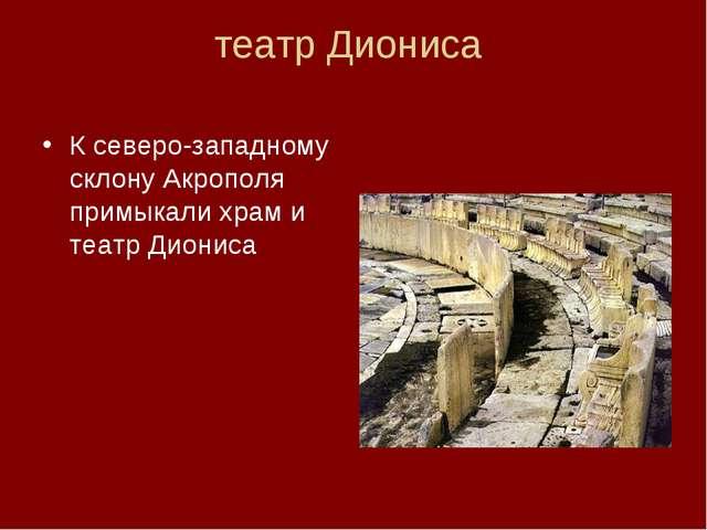 театр Диониса К северо-западному склону Акрополя примыкали храм и театр Диониса