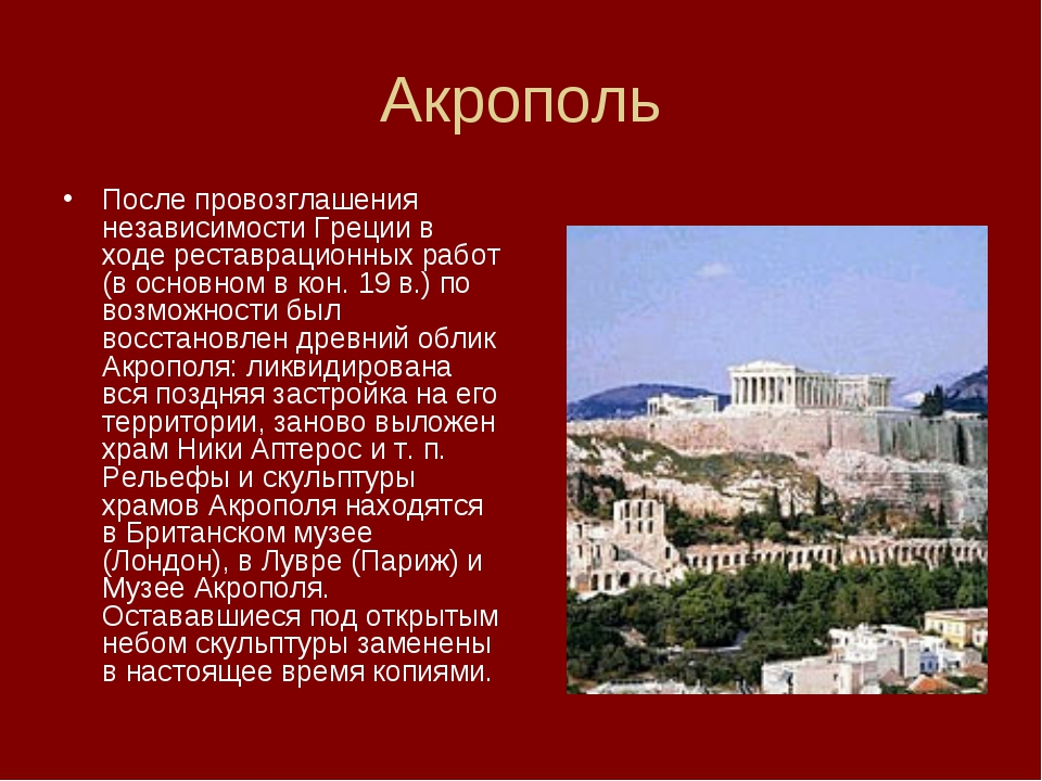 Акрополь После провозглашения независимости Греции в ходе реставрационных раб...