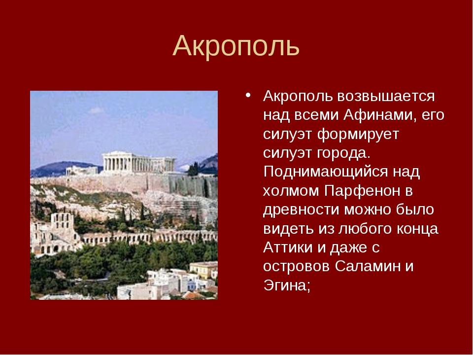 Акрополь Акрополь возвышается над всеми Афинами, его силуэт формирует силуэт...