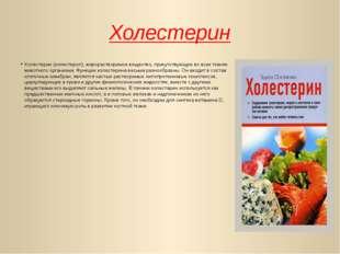 Холестерин Холестерин (холестерол), жирорастворимое вещество, присутствующее