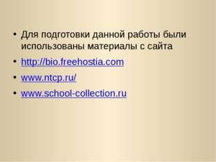 Для подготовки данной работы были использованы материалы с сайта http://bio.f