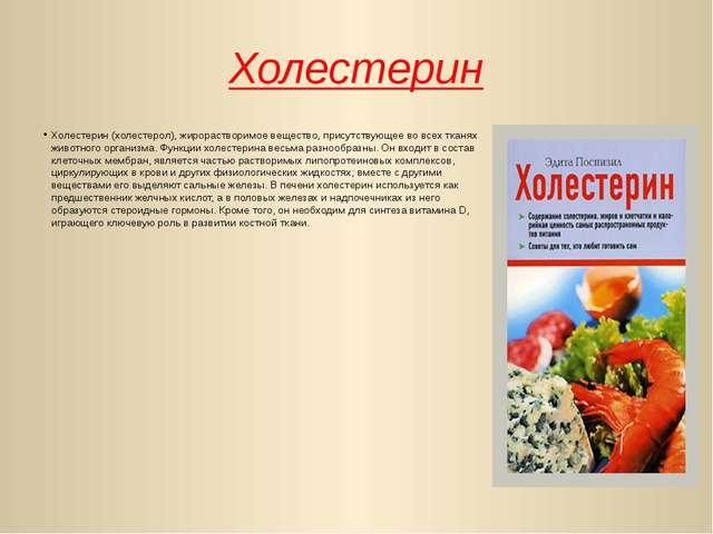 Холестерин Холестерин (холестерол), жирорастворимое вещество, присутствующее...