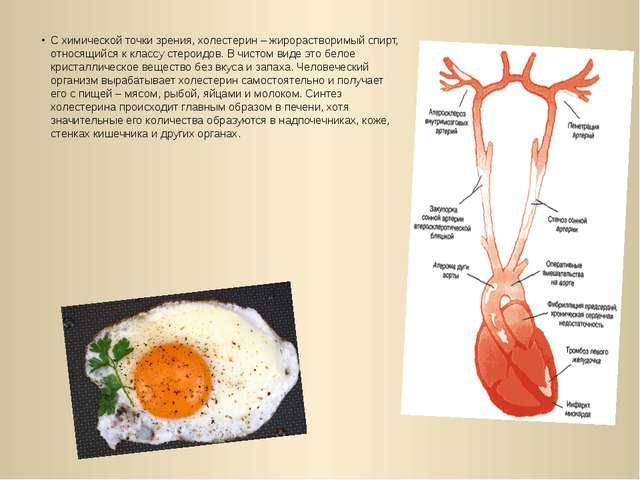 С химической точки зрения, холестерин – жирорастворимый спирт, относящийся к...