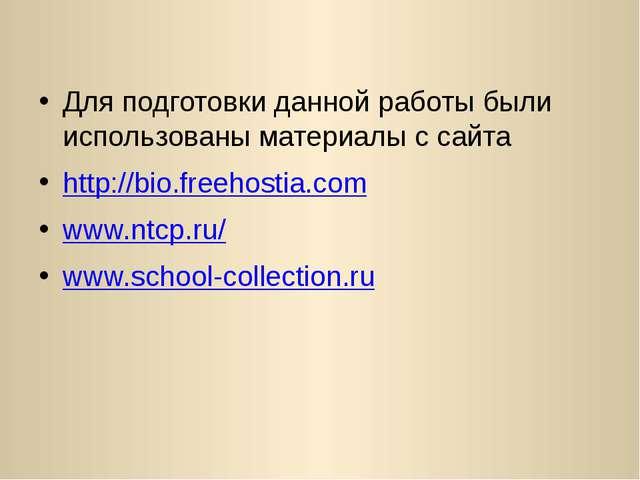 Для подготовки данной работы были использованы материалы с сайта http://bio.f...