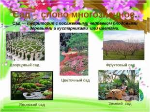 Сад - слово многозначное. Сад— территория с посаженными человеком плодовыми