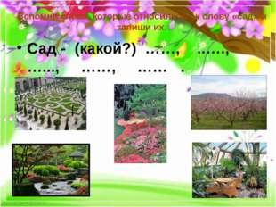 Вспомни слова, которые относились к слову «сад» и запиши их. Сад- (какой?) …