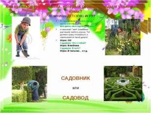 Как вы назовёте человека, который разводит сады и ухаживает за ними? Я садовн