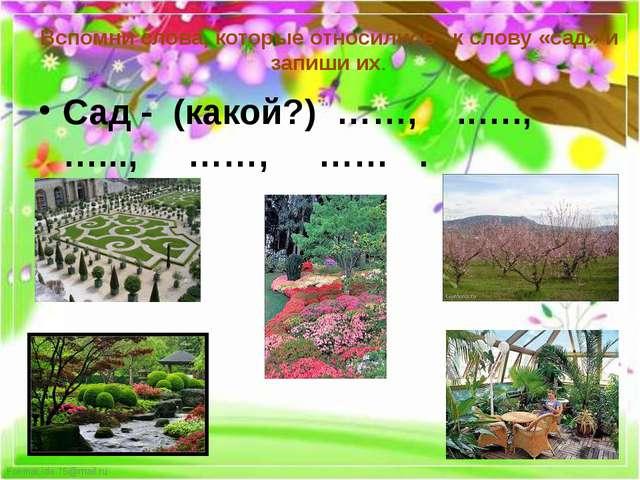 Вспомни слова, которые относились к слову «сад» и запиши их. Сад- (какой?) …...