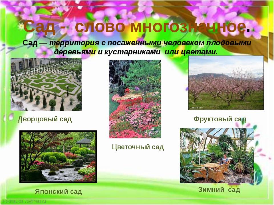 Сад - слово многозначное. Сад— территория с посаженными человеком плодовыми...