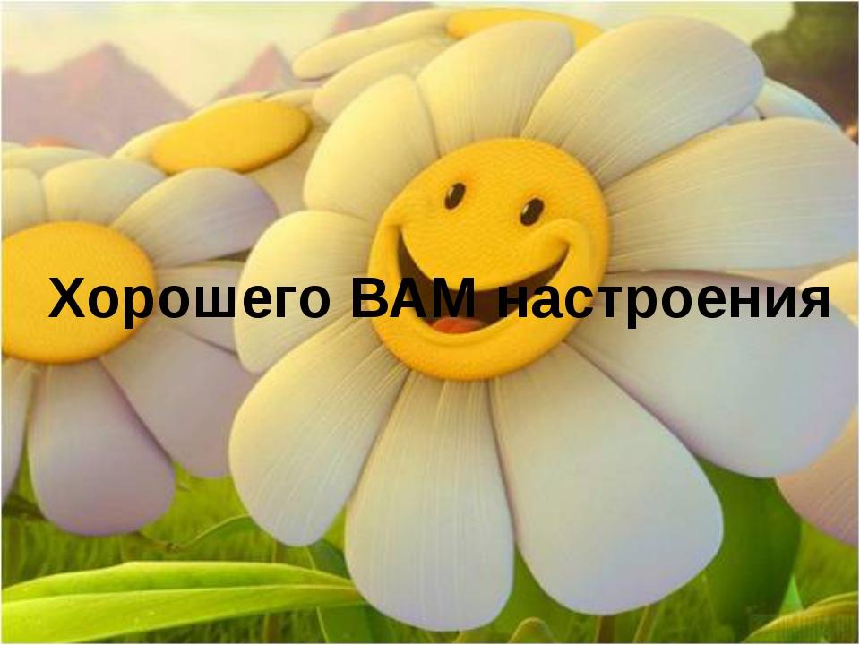 Хорошего ВАМ настроения