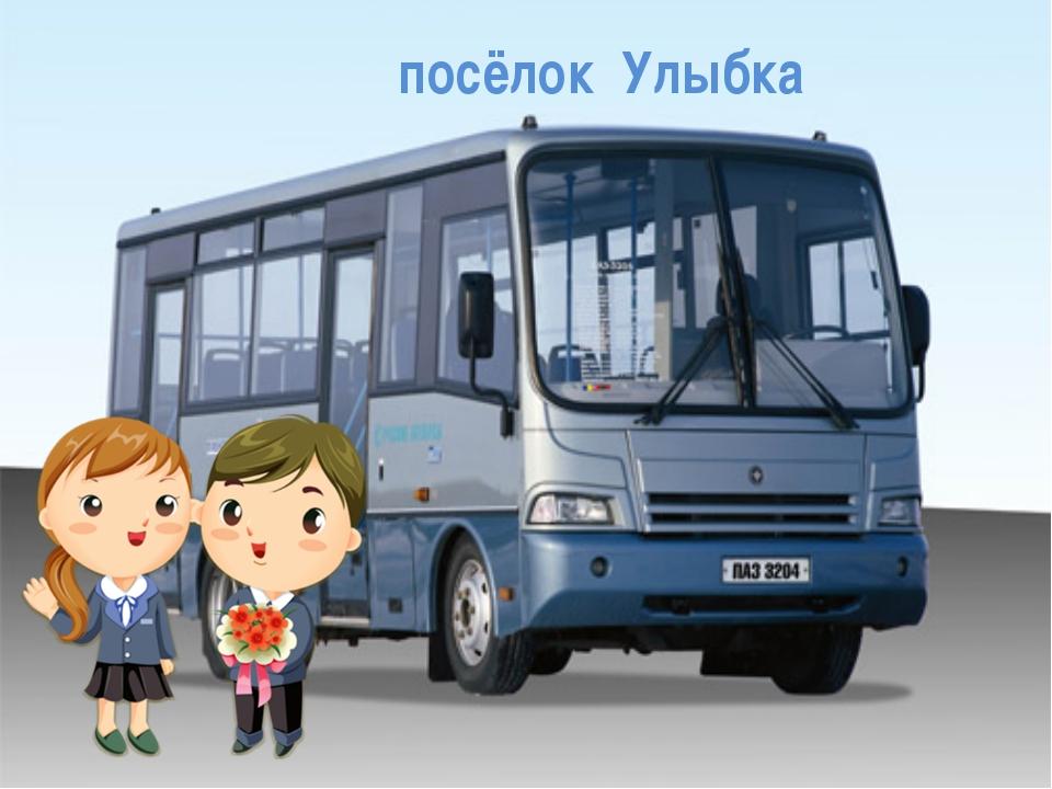 посёлок Улыбка
