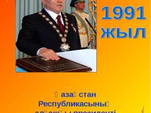 Қазақстан Республикасының алғашқы президенті сайланды