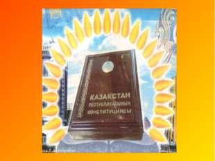 1993 жыл 1995 жыл Қазақстан Республикасының Конституциясына өзгеріс енгізілді