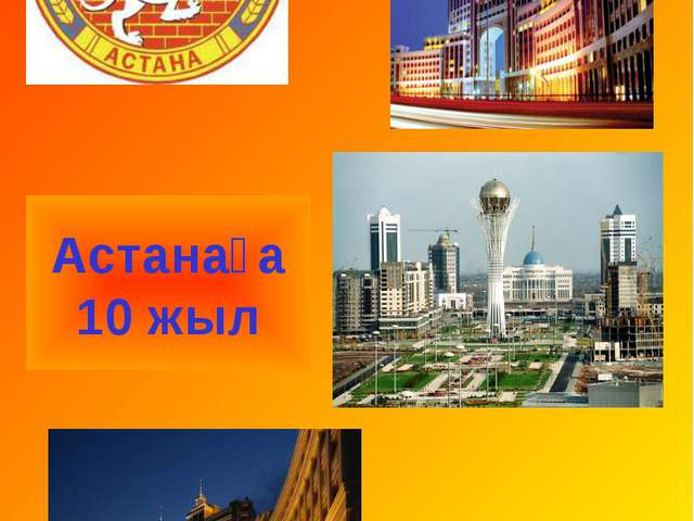 Астанаға 10 жыл 2008жыл