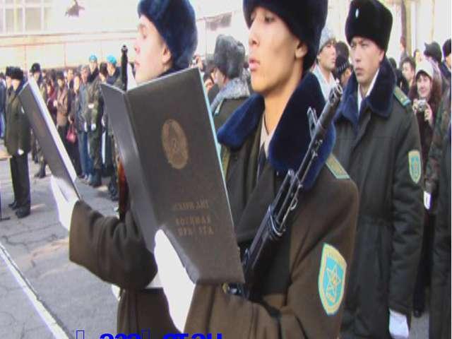 1992 жыл Қазақстан Республикасының Қарулы күштері құрылды