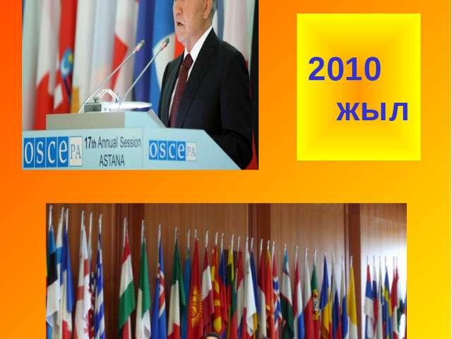 2010 жыл