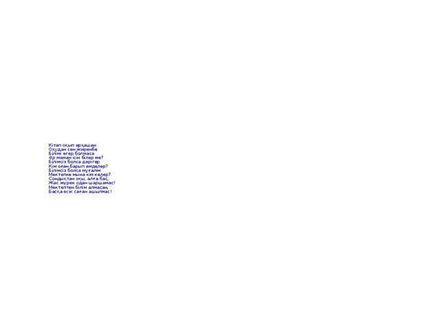 Кітап оқып әрқашан Оқудан сен жиренбе Білімі егер болмаса Әр маман ісін білер...