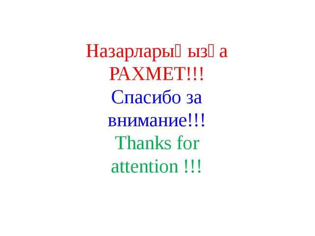 Назарларыңызға РАХМЕТ!!! Спасибо за вниманиe!!! Thanks for attention !!!