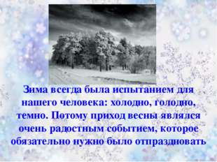 Зима всегда была испытанием для нашего человека: холодно, голодно, темно. По