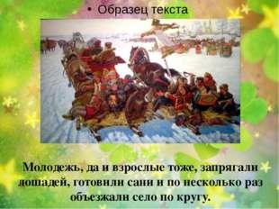 Молодежь, да и взрослые тоже, запрягали лошадей, готовили сани и по нескольк