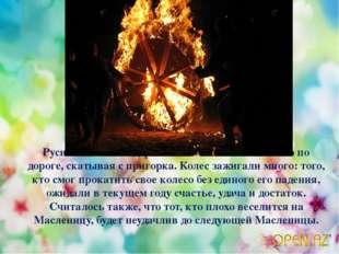 Русичи зажигали деревянное колесо и катали его по дороге, скатывая с пригорк