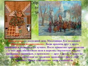 Воскресенье — последний день Масленицы. Его называют «Прощеным воскресеньем»