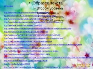 Источники: http://www.restorating.ru/news/maslienitsa-v-meat-head ttp://praz