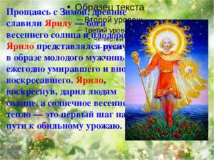 Прощаясь с Зимой, древние славили Ярилу — бога весеннего солнца и плодородия