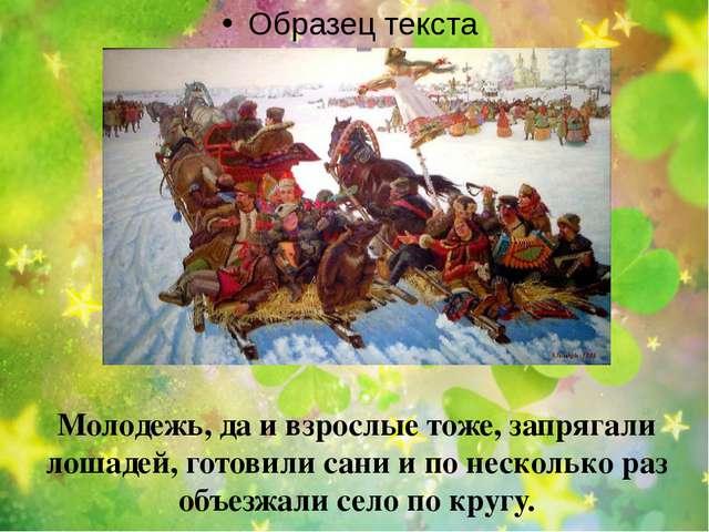 Молодежь, да и взрослые тоже, запрягали лошадей, готовили сани и по нескольк...