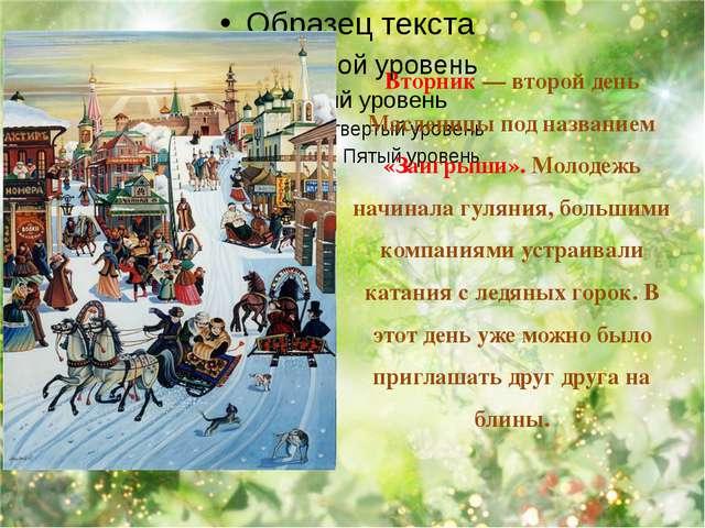Вторник — второй день Масленицы под названием «Заигрыши». Молодежь начинала...