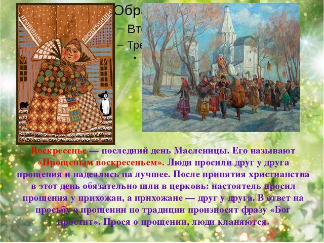 Воскресенье — последний день Масленицы. Его называют «Прощеным воскресеньем»...