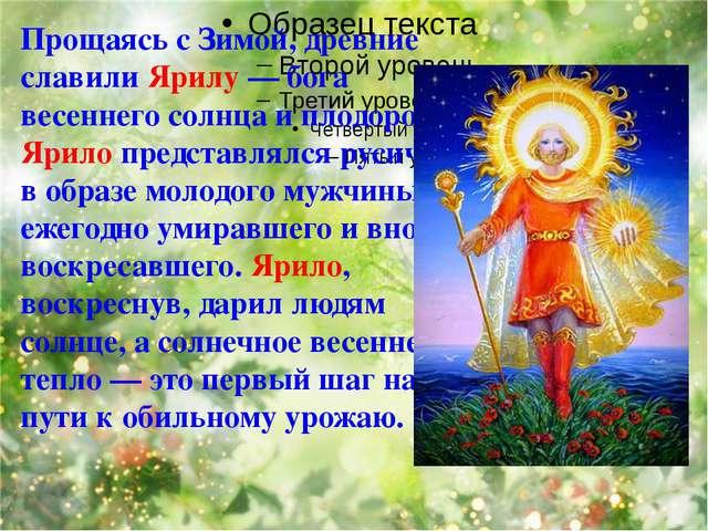 Прощаясь с Зимой, древние славили Ярилу — бога весеннего солнца и плодородия...
