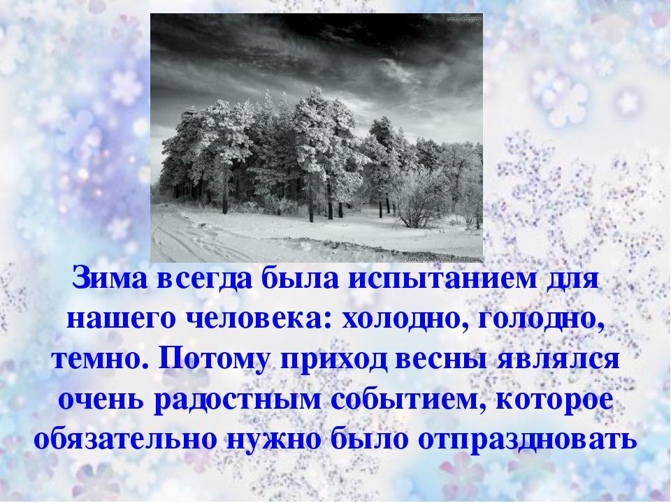 Зима всегда была испытанием для нашего человека: холодно, голодно, темно. По...