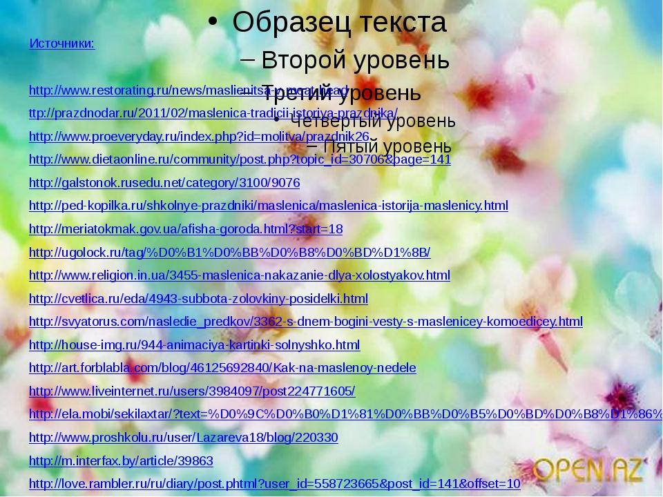Источники: http://www.restorating.ru/news/maslienitsa-v-meat-head ttp://praz...