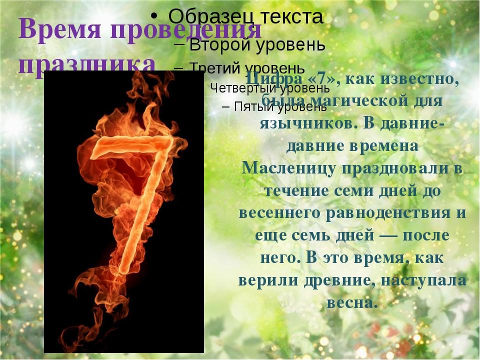 Время проведения праздника Цифра «7», как известно, была магической для языч...