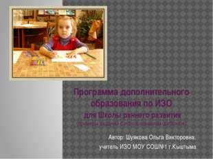 Программа дополнительного образования по ИЗО для Школы раннего развития (прим