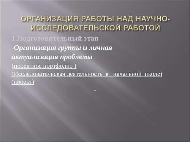 1.Подготовительный этап -Организация группы и личная актуализация проблемы (п...