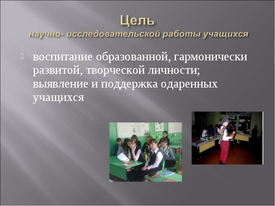воспитание образованной, гармонически развитой, творческой личности; выявлени...
