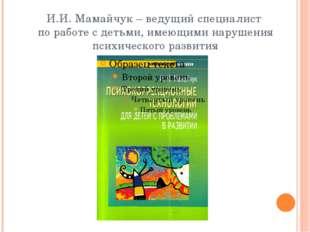 И.И. Мамайчук – ведущий специалист по работе с детьми, имеющими нарушения пси