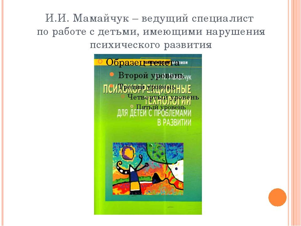 И.И. Мамайчук – ведущий специалист по работе с детьми, имеющими нарушения пси...