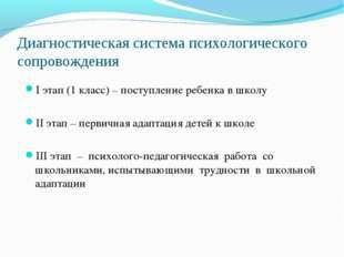 Диагностическая система психологического сопровождения I этап (1 класс) – пос