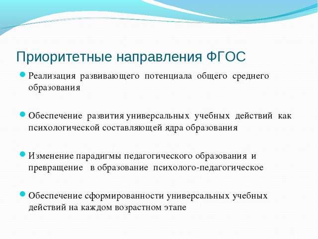 Приоритетные направления ФГОС Реализация развивающего потенциала общего средн...