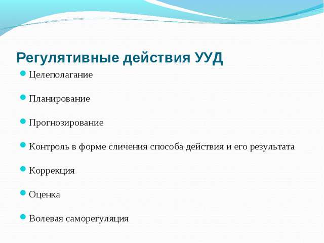Регулятивные действия УУД Целеполагание Планирование Прогнозирование Контроль...