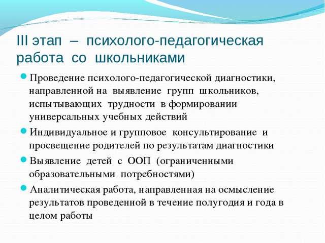 III этап – психолого-педагогическая работа со школьниками Проведение психолог...