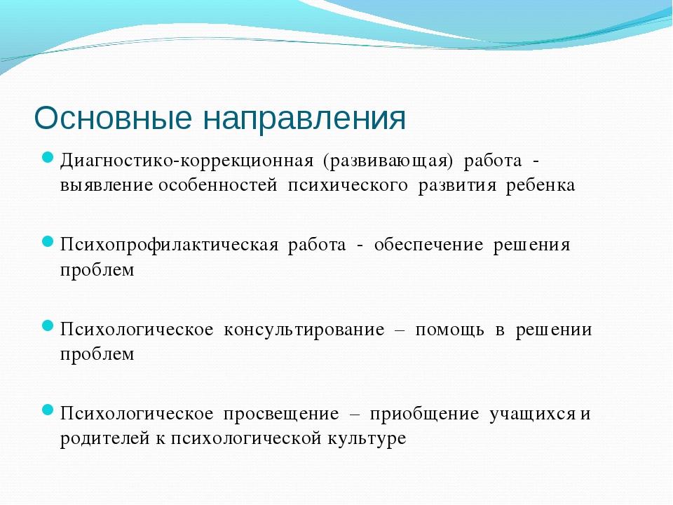 Основные направления Диагностико-коррекционная (развивающая) работа - выявлен...
