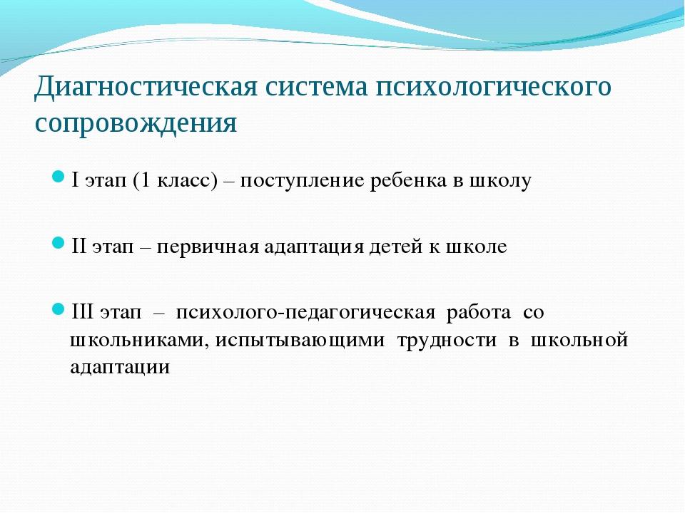 Диагностическая система психологического сопровождения I этап (1 класс) – пос...