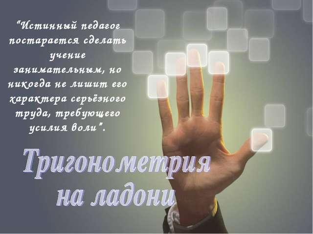 """""""Истинный педагог постарается сделать учение занимательным, но никогда не лиш..."""