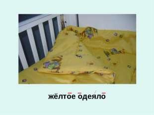 жёлтое одеяло