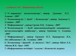 """Қолданылған әдебиеттер тізімі: """"Ақпараттық технологиялар"""", автор Ермеков Н.Т,"""