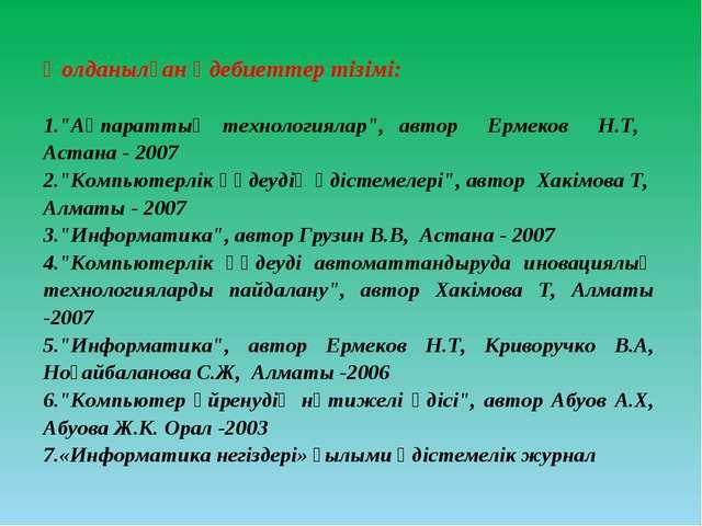 """Қолданылған әдебиеттер тізімі: """"Ақпараттық технологиялар"""", автор Ермеков Н.Т,..."""